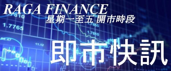 Raga Finance即市快訊 20170113