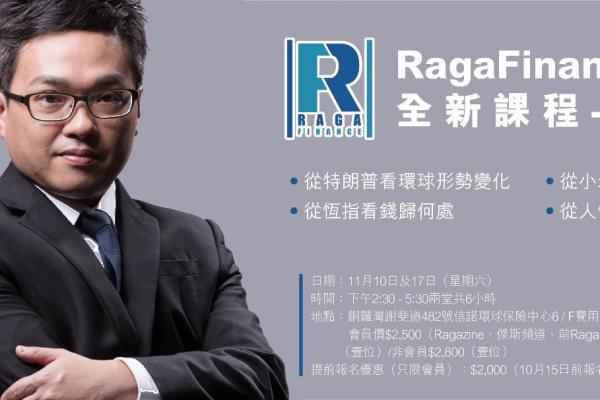 《RagaFinance 2018 全新課程 – 第二講》報名詳情
