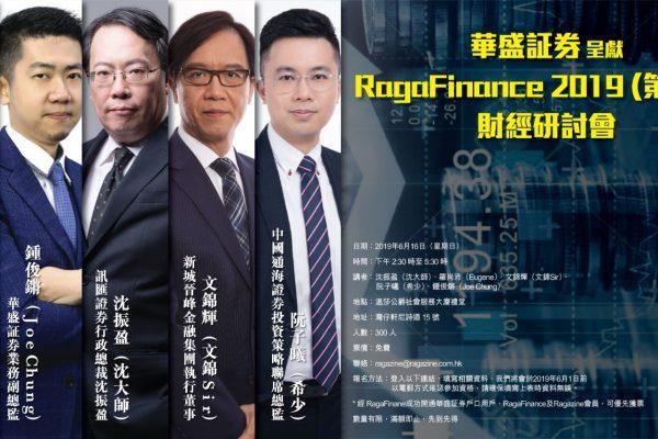 【華盛証券呈獻 – RagaFinance 2019 (第三季)財經研討會 接受報名】
